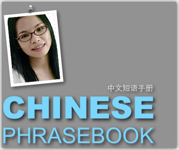 Chinesephrasebook-1