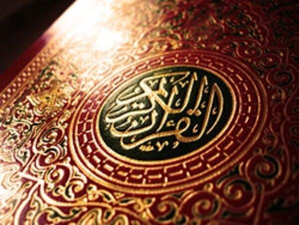 Quran cover