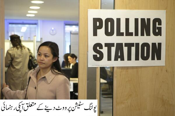 Urdu-PollingStation