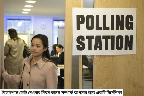 Bangla-PollingStation
