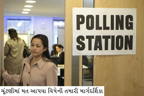 Gujarati-PollingStation