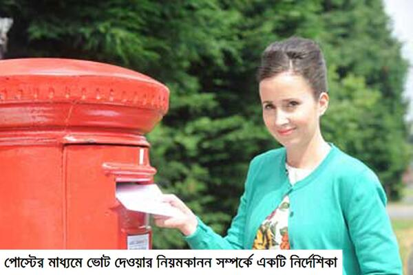 Bangla-PostalVoting