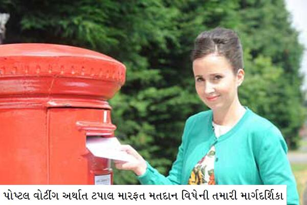 Gujarati-PostalVoting