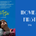 Movies First 324 Call Me By Your Name AB HQ